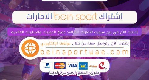 اشتراك bein sport الامارات