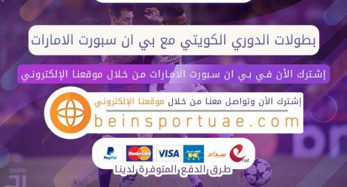 بطولات الدوري الكويتي مع بي ان سبورت الامارات