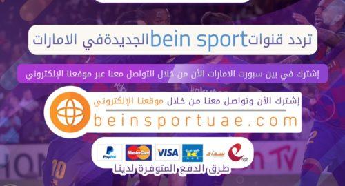 ترددات قنوات bein sport الجديدة في الامارات