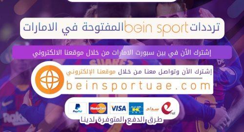 ترددات bein sport المفتوحة في الامارات