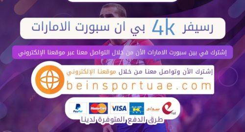 رسيفر 4k بي ان سبورت الامارات