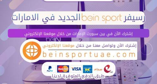 رسيفر bein sport الجديد في الامارات