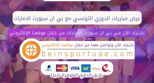عرض مباريات الدوري التونسي مع بي ان سبورت الامارات