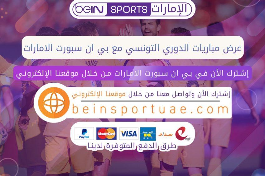 مباريات الدوري التونسي