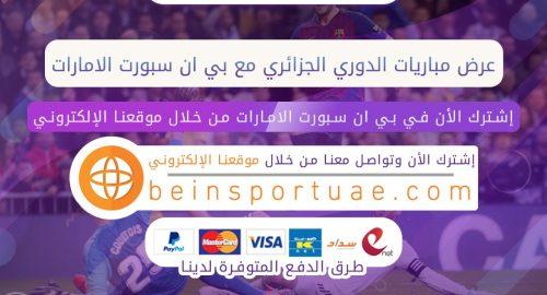 عرض مباريات الدوري الجزائري مع بي ان سبورت الامارات