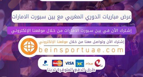 عرض مباريات الدوري المغربي مع بين سبورت الامارات