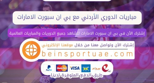 مباريات الدوري الأردني مع بي ان سبورت الامارات