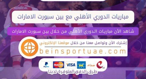 مباريات الدوري الأهلي مع بين سبورت الامارات