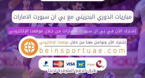 مباريات الدوري البحريني مع بي ان سبورت الامارات
