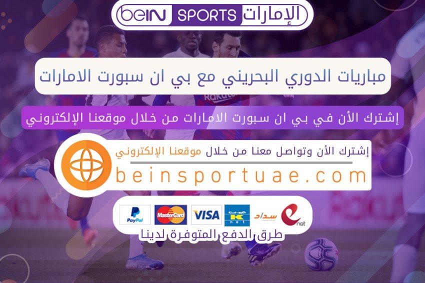 مباريات الدوري البحريني