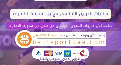 مباريات الدوري الفرنسي مع بين سبورت الامارات