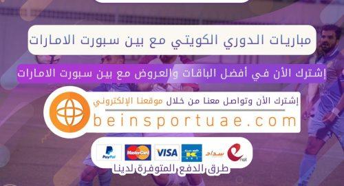 مباريات الدوري الكويتي مع بين سبورت الامارات