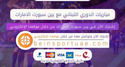مباريات الدوري اللبناني مع بين سبورت الامارات
