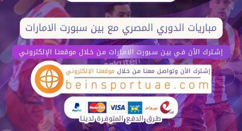مباريات الدوري المصري مع بين سبورت الامارات