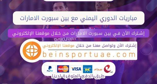 مباريات الدوري اليمني مع بين سبورت الامارات