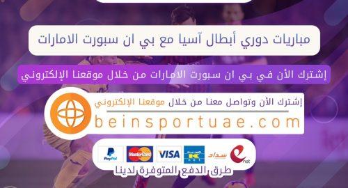 مباريات دوري أبطال آسيا مع بي ان سبورت الامارات