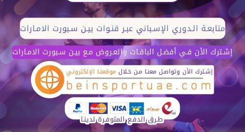 متابعة الدوري الإسباني عبر قنوات بين سبورت الامارات