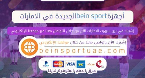 أجهزة bein sport الجديدة في الامارات