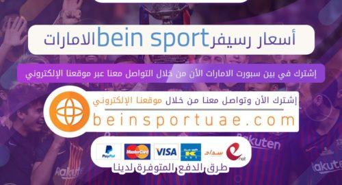 أسعار رسيفر bein sport الامارات