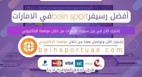 أفضل رسيفر bein sport في الامارات