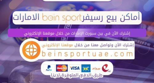 أماكن بيع رسيفر bein sport الامارات