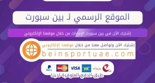 الموقع الرسمي لـ بين سبورت الامارات