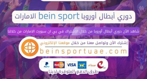 دوري أبطال أوروبا – bein sport الامارات