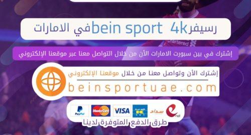 رسيفر bein Sport 4k في الامارات
