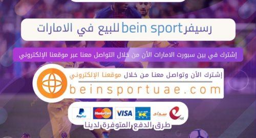 رسيفر bein sport للبيع في الامارات
