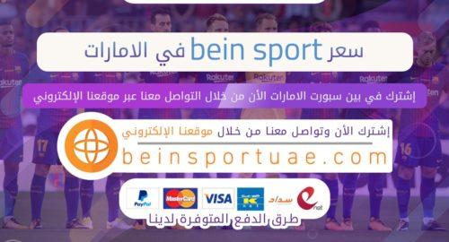 سعر bein sport في الامارات