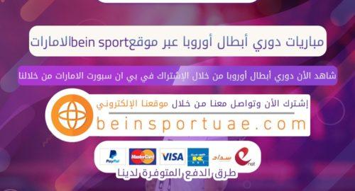 مباريات دوري أبطال أوروبا عبر موقع bein Sport الامارات