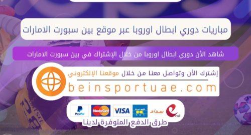 مباريات دوري ابطال اوروبا عبر موقع بين سبورت الامارات
