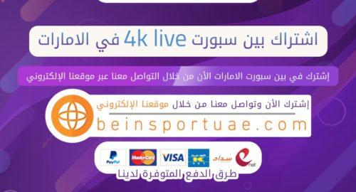 اشتراك بين سبورت 4k live في الامارات
