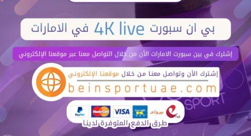 بي ان سبورت 4k live في الامارات