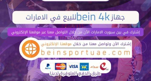 جهاز bein 4k للبيع في الامارات