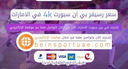 سعر رسيفر بي ان سبورت 4k في الامارات