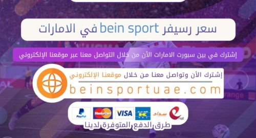 سعر رسيفر bein Sport في الامارات