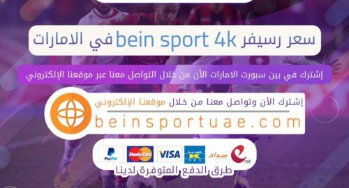 سعر رسيفر bein sport 4k في الامارات
