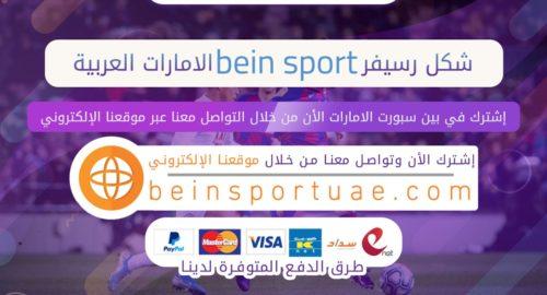 شكل رسيفر bein sport الامارات العربية