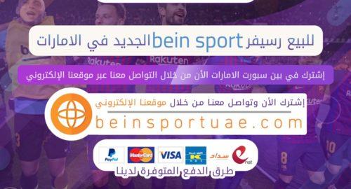 للبيع رسيفر bein sport الجديد في الامارات