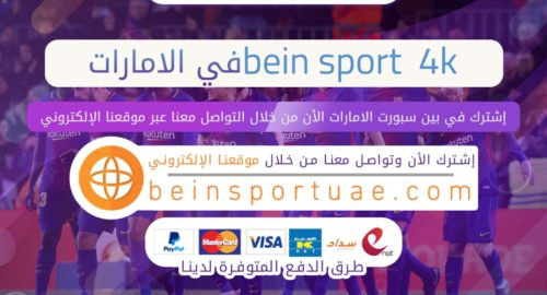 bein sport 4k في الامارات