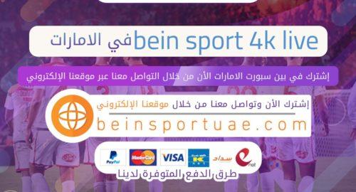 bein sport 4k live في الامارات