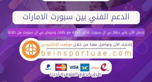 الدعم الفني بين سبورت الامارات