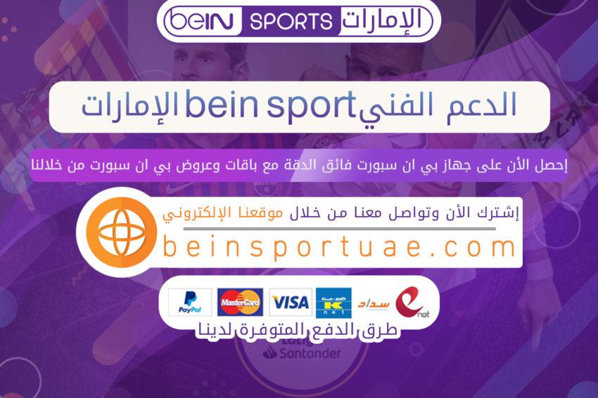 الدعم الفني bein sport الامارات