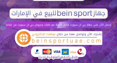 جهاز bein sport للبيع في الامارات