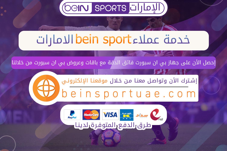 خدمة عملاء bein sport الامارات