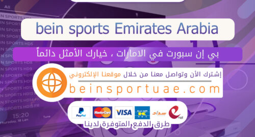 bein sports Emirates Arabia